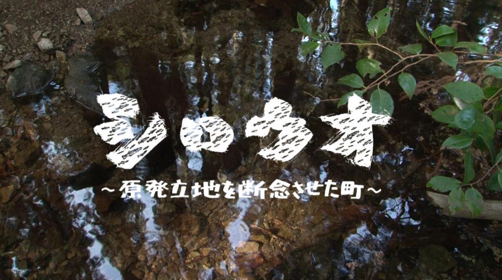[MEMO] 映像作品のご紹介「シロウオ〜原発立地を断念させた町」